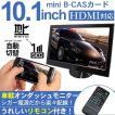 10.1インチ 地デジ 液晶モニター テレビ 12/24V兼用 車載 フルセグ ワンセグチューナー HDMI オンダッシュモニター