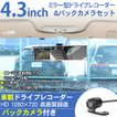 ルームミラー型 ドライブレコーダー & バックカメラセット 4.3inch ワイド バックミラー モニター 防犯 安全 録画機能 Gセンサー付 高品質 内装パーツ