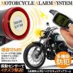 バイク用 セキュリティ/盗難防止 アラームシステム