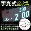 LED 電光ナンバー 字光式/超薄型3mm 2枚セット ナンバープレート ナンバーフレーム 外装パーツ