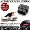 OBD 分岐ハーネス OBDコネクタ 4+16Pタイプ & トヨタ用 自動ドアロック ユニット セット