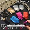 スマートキーケース スマートキーカバー トヨタ メタリック TPUケース ジェリーケース 車種専用設計 リモコン キーホルダー TOYOTA