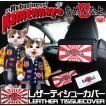 ティッシュケース ティッシュカバー なめ猫 70年代/80年代 昭和 なめねこ 車内用 ヘッドレスト ティッシュ入れ 全2色 / ブランド なめねこ 汎用 パーツ