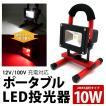LED 投光器 充電式 10W/AC100V 2WAY点灯 シガーソケット/ACアダプタ付き