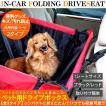 ペット用 ドライブシートボックス シートカバー 汚れ防止 シート マット 菱型 動物用 洋服 シート ドライブ ペット用品