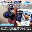 Bluetooth FMトランスミッター 12V/24V対応 iPhone6S/6 Plus iPhone5S Android ワイヤレス 無線 ブルートゥース 車載 車内 音楽再生/ハンズフリー USB充電