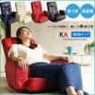 【kai -カイ-】座いす 低反発 肘付 座椅子 リクライニング 座イス 一人掛け ブラック アイボリー レッド
