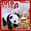 ◎パンダ ぬいぐるみ スツール 座れる 動物 アニマル 椅子