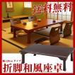 折りたたみテーブル テーブル 和室 座卓 120cm