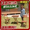 ◎木製ガーデンセット 3点セット テーブル チェア2脚セット ガーデンテーブル ガーデンチェア 折り畳み
