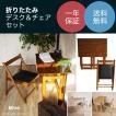【Miran】 折りたたみテーブル チェアセット ダイニング カウンター 机 デスク 木目調
