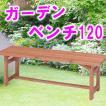 ガーデンベンチ120 木製杉材 長椅子床几 bench