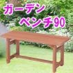 ガーデンベンチ90 木製杉材 長椅子床几 bench