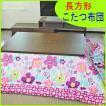 こたつ布団 長方形 ピーチスキン 花畑パープル 日本製縫製仕上げ