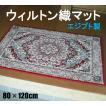 玄関マット おしゃれ 屋内 エジプト製ウィルトン織 サマディ レッド  80×120
