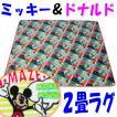 ラグ マット ミッキー&ドナルド2畳 ボア カーペット Mickey 180×180 ホットカーペットカバー
