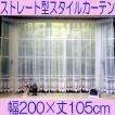 出窓 ストレート型 スタイルカーテン おしゃれ ミラーレース 裾トリム 幅140〜200×丈105