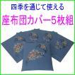 座布団カバー銘仙判 5枚組 綿100% 和風柄日本製オールシーズン