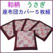 座布団カバー銘仙判 5枚組 綿100% うさぎ和風柄日本製オールシーズン
