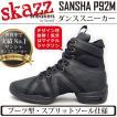 ダンススニーカーP92M【サンシャSKAZZ】【ブーツタイプ】【ジャズダンスシューズ/ジャズシューズ】【スプリットソール】DS-SAP92M