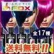 アークティック フォックス ヘアカラー 118mL Arctic Fox 送料無料 ポイント10倍