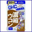 DHC サプリメント 濃縮ウコン 20日分