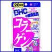 DHC サプリメント コラーゲン 20日分