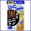 DHC サプリメント 熟成黒ニンニク 20日分