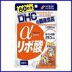 DHC サプリメント α-リポ酸 60日分