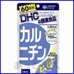 DHC サプリメント カルニチン 60日分