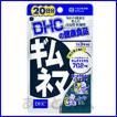 DHC サプリメント ギムネマ 20日分