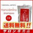 ナノアミノ シャンプー DR 2500mL 詰め替え 業務用 (ハリコシタイプ)