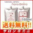 ニューウェイジャパン ナノアミノ 選べる シャンプー&トリートメント 1000ml 詰め替えセット (RM/RS)