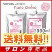 ニューウェイジャパン ナノアミノ ローズ シャンプー + トリートメント RM-RO 1000ml 詰め替えセット しっとりタイプ