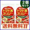 トマト美スリム 120粒 2個セット トマトリコピン まとめ買い