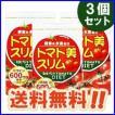 トマト美スリム 120粒 3個セット トマトリコピン まとめ買い