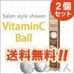アラミック 節水シャワーヘッド サロンスタイルシャワー ビタミンCボール SSV-48N 2個セット まとめ買い