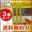 スリムドカフェEX スーパーダイエットコーヒー 100g(約50杯分) 3個セット まとめ買い