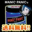 マニックパニック ヘアカラー ショッキング ブルー 118ml
