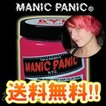 マニックパニック ヘアカラー レッドパッション Red Passion 118ml