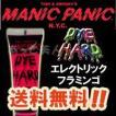 マニックパニック ダイハード テンポラリー ヘアカラー エレクトリックフラミンゴ 50ml メール便(ネコポス)送料無料