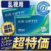 エアオプティクス 2ウィーク 乱視用×2箱セット/エアオプ/2週間使い捨て 送料無料