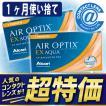 エアオプティクスEX アクア(O2オプティクス)×2箱セット/エアオプ/コンタクトレンズ/1ヶ月装用タイプ