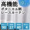 レースカーテン 遮像 遮熱 UVカット オーダーカーテン 2枚組 巾40cm〜100cm/丈40cm〜135cm ルミエール