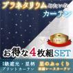 遮光カーテン 4枚セット 1級 刺繍 レース 星 可愛い キララティア4枚セット