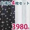 星空カーテン 4枚セット 安い 遮光 ミラー 星柄 かわいい