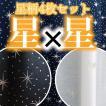 カーテン 4枚セット 星x星 W星柄 星柄遮光ドレープカーテン  刺繍星柄レース かわいい