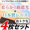 カーテン 4枚セット 1級遮光 柔らかカラーカーテン 日本製ミラーレース