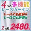 レースカーテン 遮像 断熱 防音 高UVカット (2枚組) エコティオ