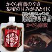 新潟のおつまみ味噌 健次の晩酌味噌「ピリ辛かぐら南蛮」150g×2送料無料